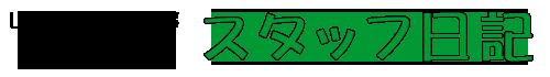 スタッフ日記ロゴ2016-09