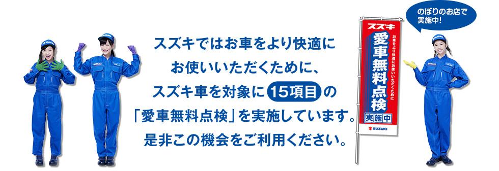 スズキ無料点検2016-002