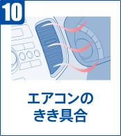 スズキ無料点検2016-エアコンの効き具合