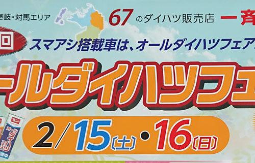 第22回オールダイハツフェアー2/15土・16日